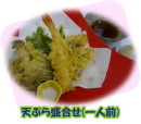 天ぷら\1,000
