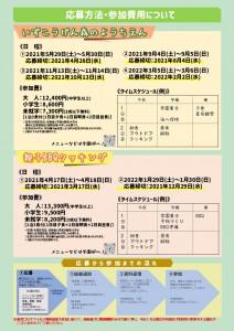 2021年度主催事業スケジュール(裏)@2021.3.21高塚
