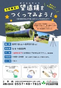 望遠鏡を作ろう(チラシ)画像